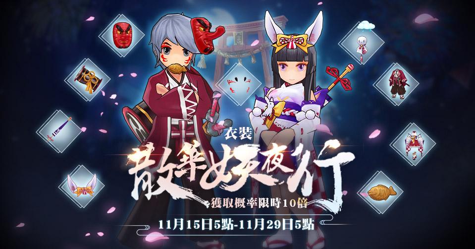 《RO:守護永恆的愛》「幻想創造器·宴」【散華妖夜行】機率十倍!限時開啟!